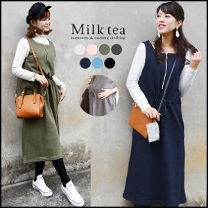Milk tea、マタニティウェア