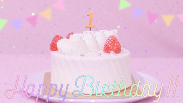 1歳の誕生日、ケーキ