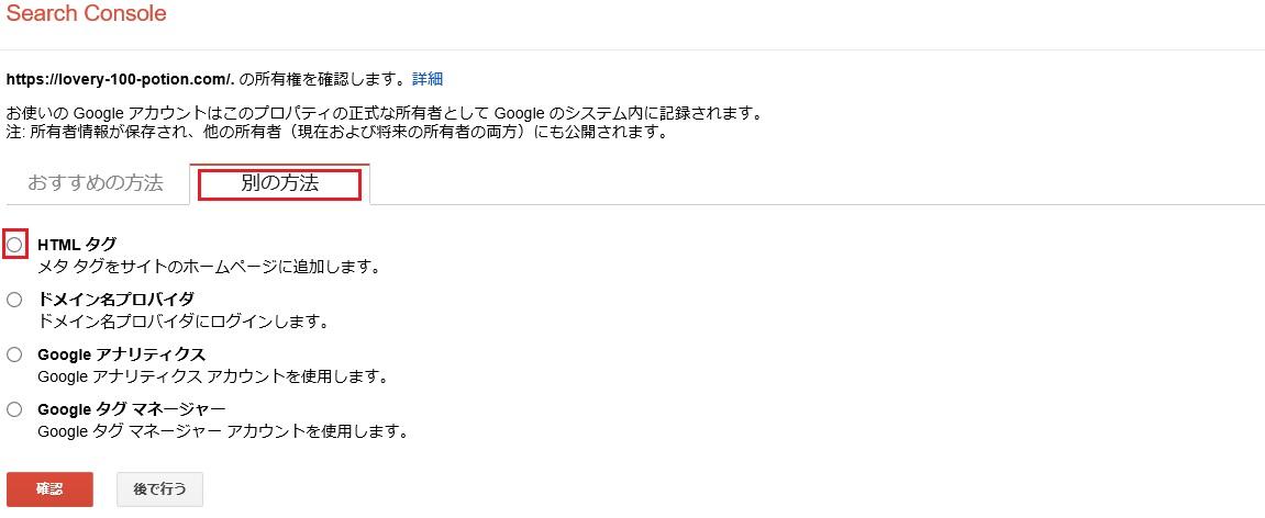 グーグルサーチコンソール、HTML