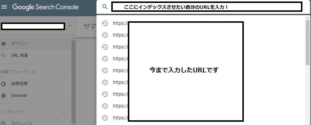 グーグルサーチコンソール、インデックス