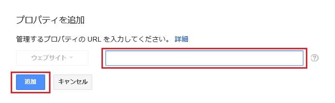 グーグルサーチコンソール、URL