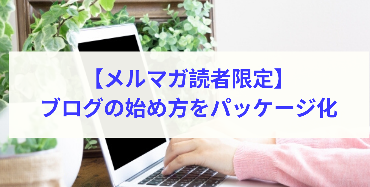 メルマガ読者限定プレゼント