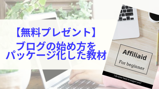 ブログの始め方を無料で学ぶ方法!初心者向けにパッケージ化した『Affiliaid』