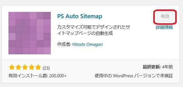 PS Auto Sitemapの目次でスタイルをカッコよくしよう!