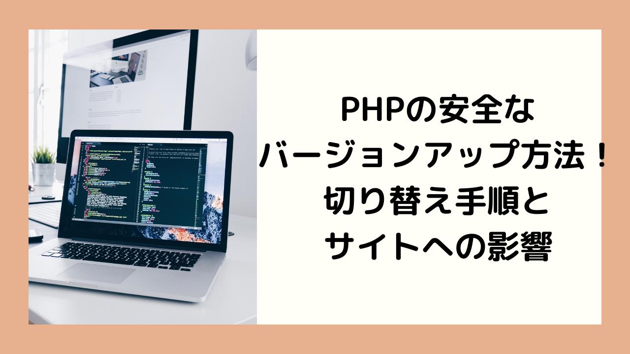 PHPのバージョンアップの影響は?安全なサイト切り替え手順を公開!