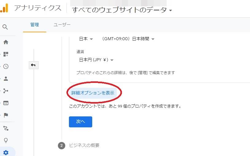 Googleアナリティクスでサイト追加の方法!自分のアクセスも除外しよう